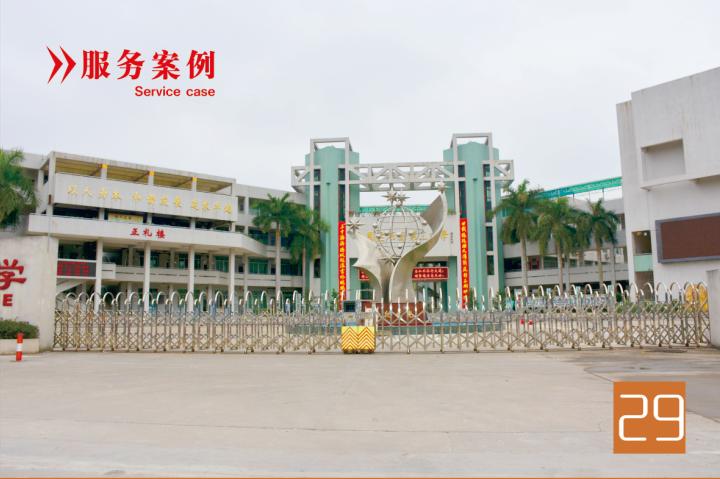 广州市番禺区石碁第三中学