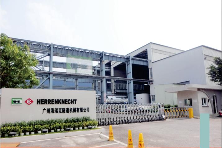 广州海瑞克隧道机械有限公司