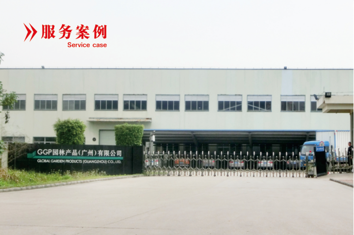 GGP园林产品(广州)有限公司