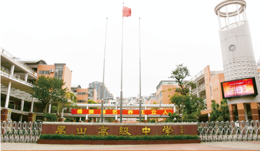 广州市禺山高级中学